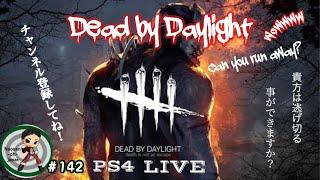 #142 [ホラー]デッドバイデイライト -Dead by Daylight -(PS4版) 小声で少しだけやーる!「へっぽこナオさんのLive配信!」