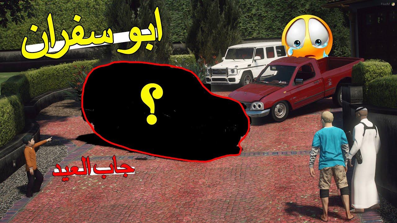 مسلسل 22 ابو سفران 2 سفران وعيوضي خذو سيارة ابو مفلح Gta 5 Youtube