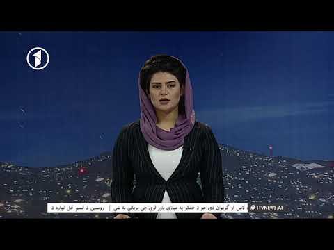 Afghanistan Dari News.17.11.2017 خبرهای افغانستان
