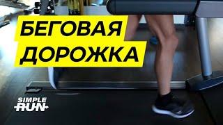 Бег на беговой дорожке. Пример тренировки начального уровня (2019)