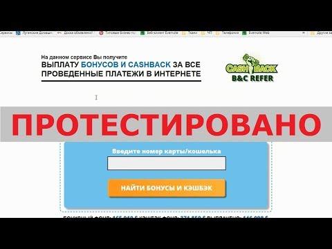 """ПАО """"B&C refer"""" выплатит вам бонусы и cashback за все проведенные платежи в интернете? Честный отзывиз YouTube · Длительность: 4 мин19 с"""