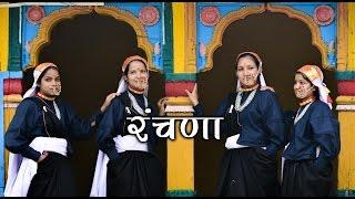 RANCHANA | Uttrakhandi Folk Sadeyi | Soudamini Venkatesh | Pandavaas
