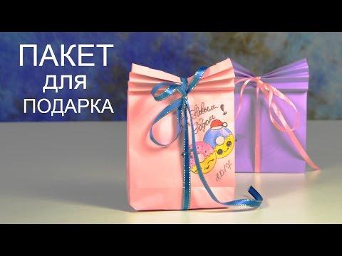 Упаковки для подарков своими руками