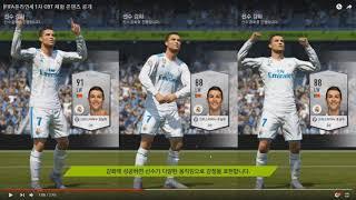 Fifa Online 4 closed beta / Закрытый бета тест открыт!