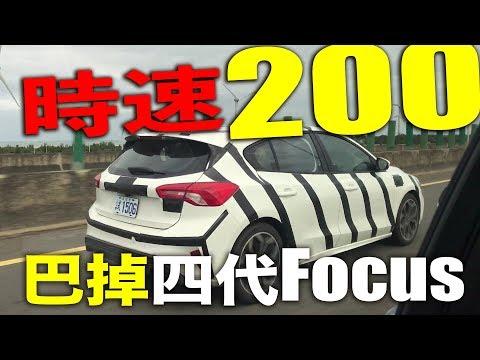 四代Focus,偽裝車時速200擊落!