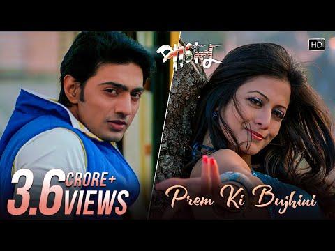 Prem Ki Bujhini | Paglu | Dev | Koel Mallick| Zubeen Garg| Akriti Kakkar| Jeet Gannguli| Rajib Kumar thumbnail