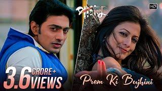 Prem Ki Bujhini | Paglu | Dev | Koel Mallick| Zubeen Garg| Akriti Kakkar| Jeet Gannguli| Rajib Kumar