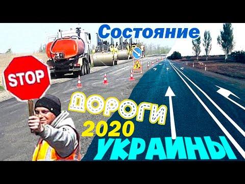 Состояние дороги Украины 2020 Одесса - Карпаты Яремче Bukovel через Умань Гайсин Немиров Винница