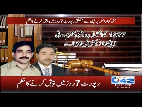 Khokhar Brothers case hearing in Supreme Court registry | City 42