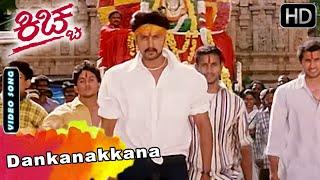 Dankanakkana | Kiccha Movie Songs | Kiccha Sudeep Songs | Hamsalekha | SGV Kannada HD Songs