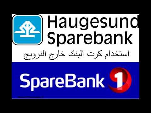 تفعيل كرت البنك النرويجي  لاستخدامه خارج النرويح  2018 | aktivere Norsk  bank  i utland av norge