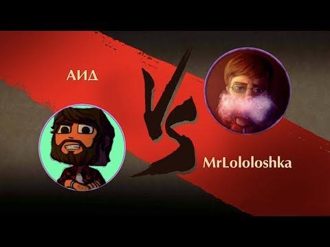 Shadow Fight 2 - Бой АИД против MrLololoshka!