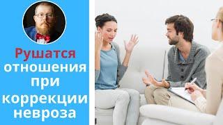 Рушатся отношения при коррекции невроза что делать