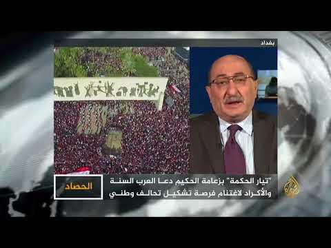 🇮🇶 الحصاد - العراق.. رسائل مليونية الصدر