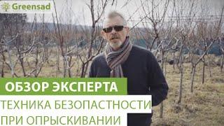 Техника безопастности при опрыскивании(В этом видео наш эксперт расскажет Вам о пестицидах и о том, как обезопасить себя при работе с пестицидами...., 2015-04-14T09:02:31.000Z)