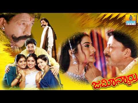Kande Naa Kande - Jamindaarru - Kannada Album