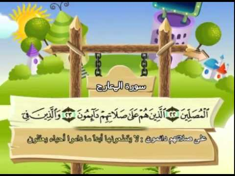Learn the Quran for children : Surat 070 Al-Ma'arij (The Ways of Ascent)