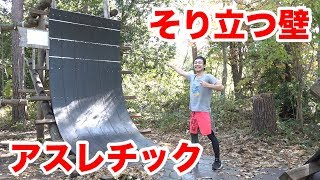 そり立つ壁のあるアスレチックの難易度が高くて20万円のカメラが...!! thumbnail