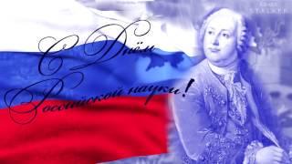 видео 8 февраля – День российской науки