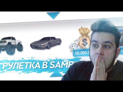 SAMP - РУЛЕТКА КЕЙСОВ В GTA SAMP | ВЫИГРАЛ INFERNUS В РУЛЕТКЕ В ГТА САМП