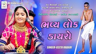 Baixar Geeta Rabari II Bhavy Lok Dairo II Live Sathara II  DV Studio Live Stream