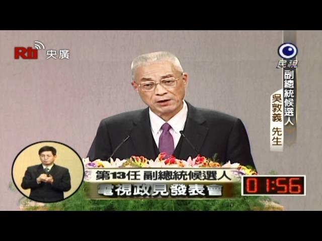 2012 副總統電視政見發表  (2012‧1‧2) 第一輪(完整版之1/3)