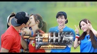 一起出发 151121 Let's go together - yiqichufa episode 02