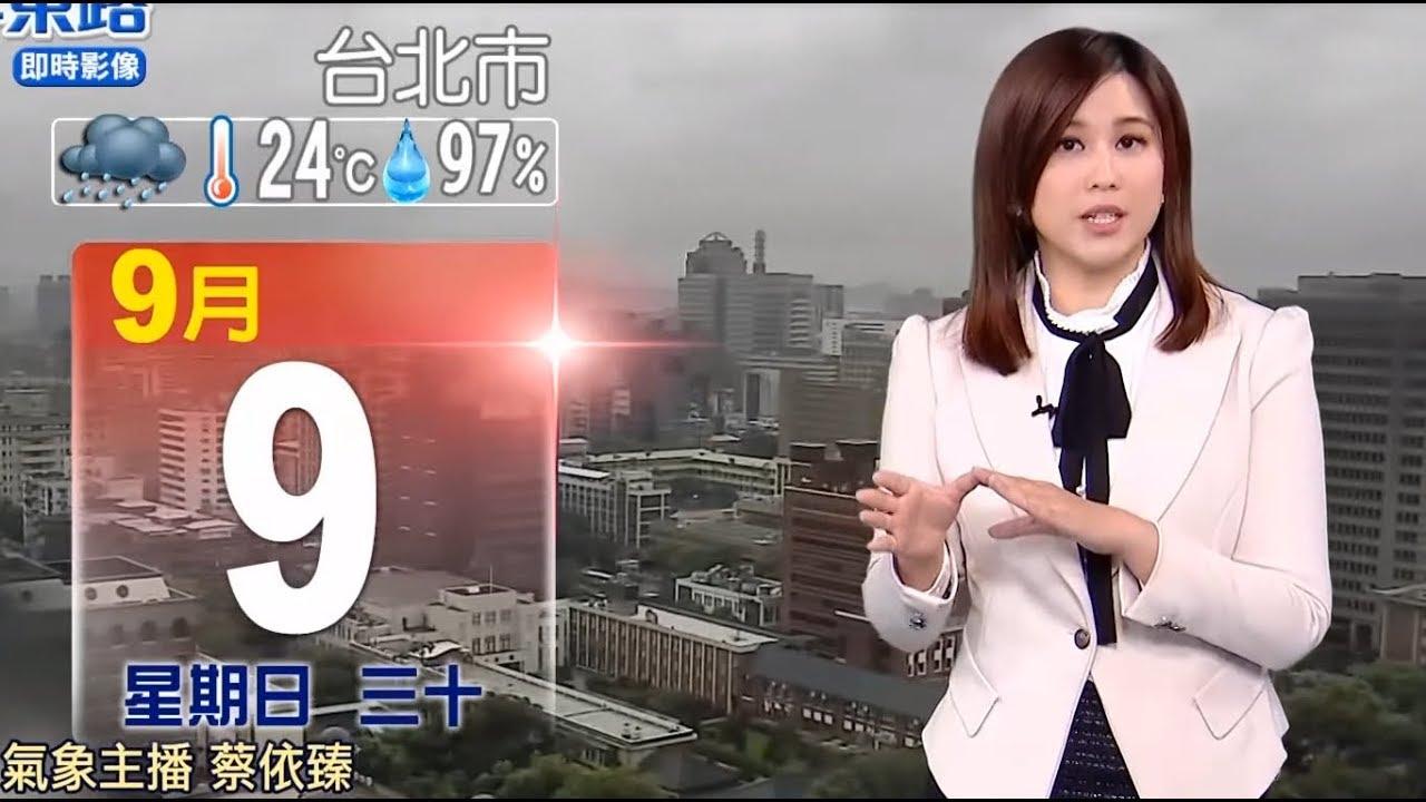 蔡依臻2018年9月9日 - YouTube
