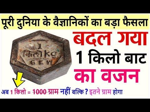 Breaking News ! (1 Kg.) एक किलोग्राम अब 1 किलो नहीं रहा PM Modi govt news 1 kg new weight