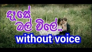 Dase Mal Vile Karaoke (without voice) දෑසේ මල් විලේ