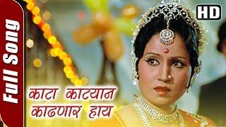 Kata Katyane Kadhnar Haay (HD) | Bhannat Bhanu Songs | Superhit Marathi Song | Nilu Phule
