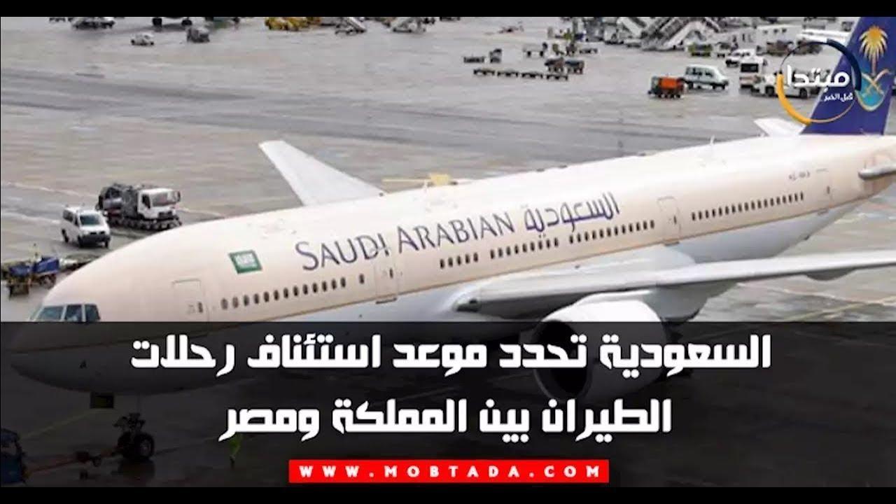 اسعار تذاكر طيران النيل من السعودية لمصر يونيو 2020 ...