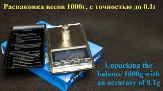 Розпаковування ваг 1000 р. з точністю до 0.1 г (посилання на товар в описі) від 13 жовтня 2016