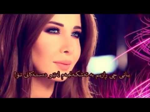 Nancy Ajram -  إنتَ إيه | Kurdish Subtitle (Enta Eih)