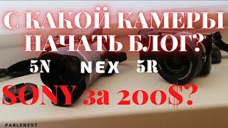Обзор SONY NEX 5r и 5n в 2021 году. Камера для ютуб. Video Test. Cравнение с NEX 5N A6000 и A6400.