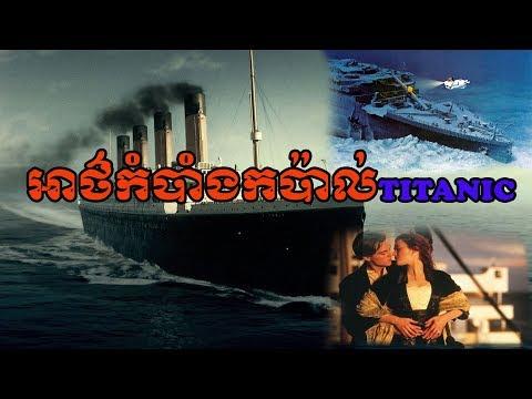 ការពិត ១០ យ៉ាង គ្រប់គ្នាមិនទាន់បានដឹងសោះអំពីកប៉ាល់ Titanic |khmer news to day| khmer hot news