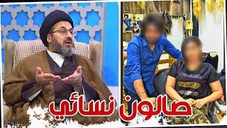 زوج اختي يعمل في صالون نسائي ماهو الحكم الشرعي له ؟  السيد رشيد الحسيني
