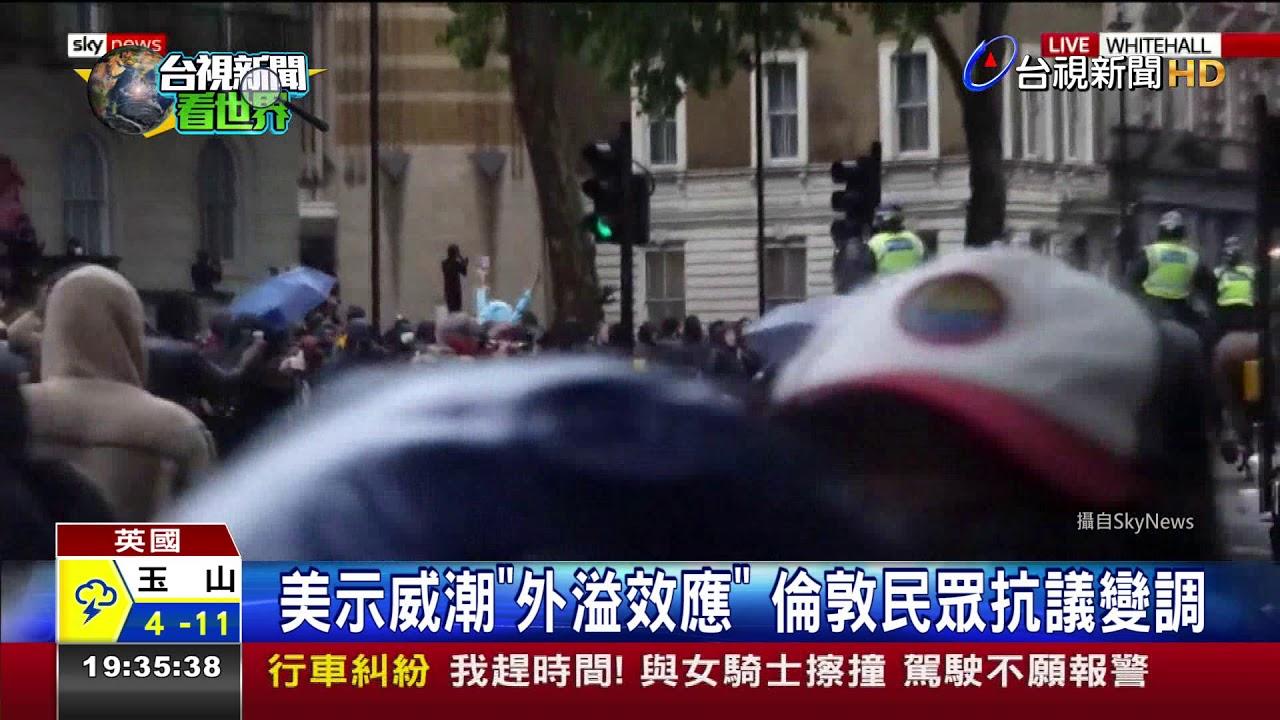美示威潮外溢效應倫敦民眾抗議變調 - YouTube