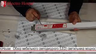 Обзор мебельного светодиодного (LED) светильника мощностью 20w от компании ElectroHouse