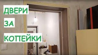 видео Межкомнатная дверь своими руками