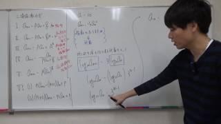 【整理する数学】漸化式⑥ an修飾型 指数バージョン thumbnail