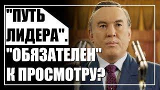 «Путь лидера. Астана». Кто ходит на фильмы про Назарбаева?