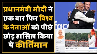 PM Modi is first on Facebook Race