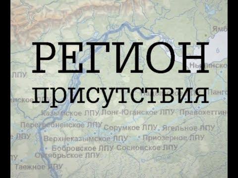 Регион присутствия, 44-ая серия (ГТК-10, Надым, Невский завод)