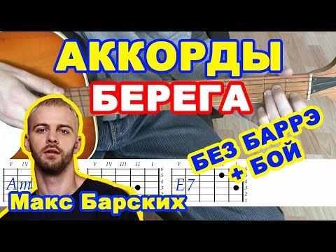 Берега Аккорды ♪ Макс Барских ♫ Разбор песни на гитаре БЕЗ БАРРЭ 🎸 Бой для начинающих