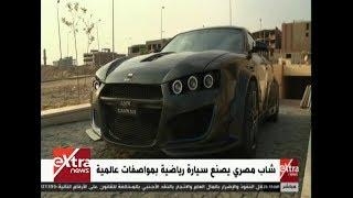 المواجهة| شاب مصري يصنع سيارة رياضية بمواصفات عالمية
