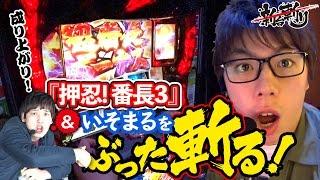 ジロウの新台斬り 第2話【押忍! 番長3】 thumbnail