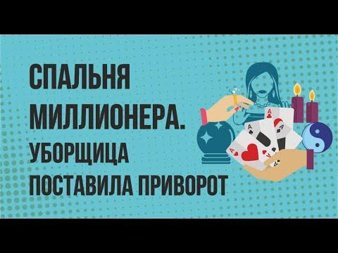 Спальня миллионера. Уборщица поставила приворот. Как заработать через интернет! | Евгений Гришечкин