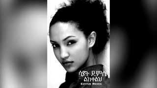 Sayat Dememse (Edyns remix) - Leketelehe ልከተልህ (Amharic)
