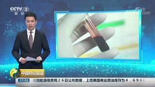 [中国财经报道]新设备可通过血液快速确诊阿尔茨海默病  CCTV财经